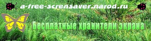 У нас на a-free-scrensaver.narod.ru Вы можете совершенно бесплатно скачать бесплатные хранители экрана